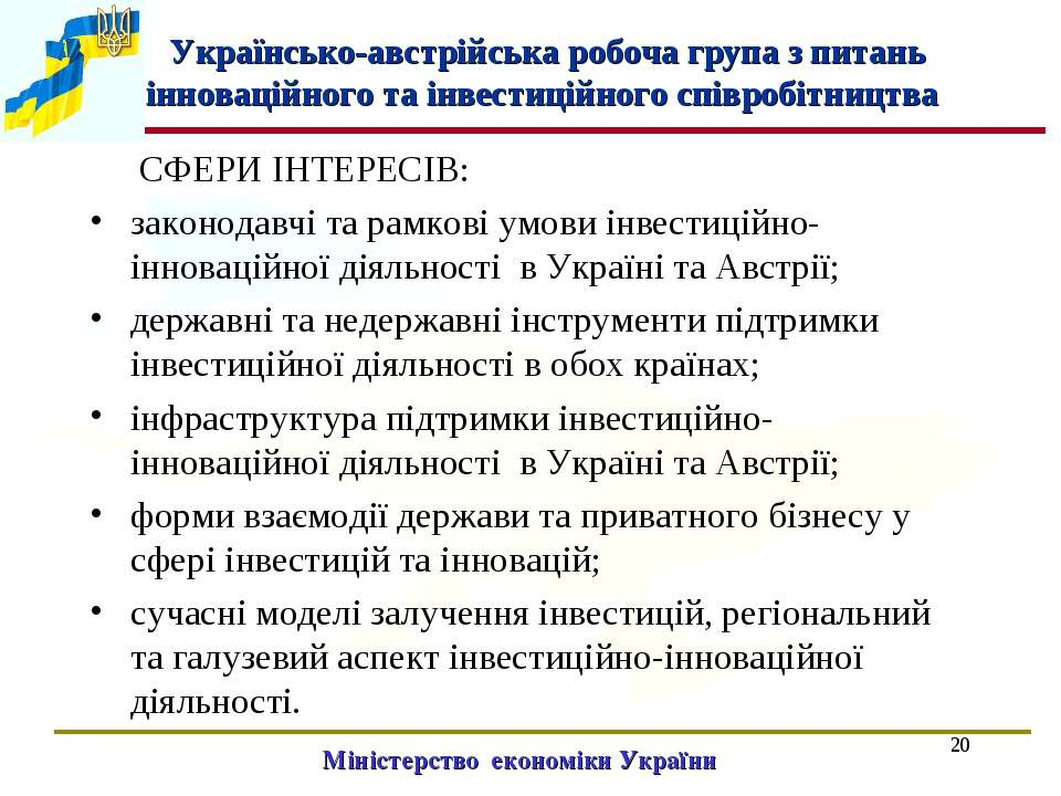 * Міністерство економіки України СФЕРИ ІНТЕРЕСІВ: законодавчі та рамкові умов...