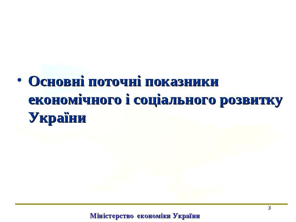 * Основні поточні показники економічного і соціального розвитку України Мініс...