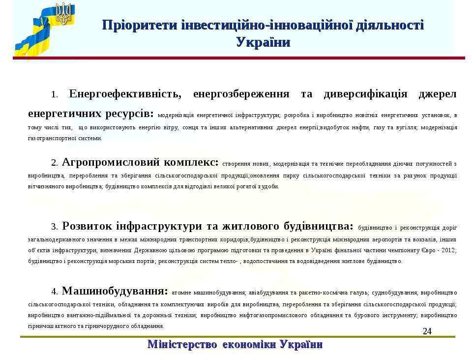 * Пріоритети інвестиційно-інноваційної діяльності України Міністерство економ...
