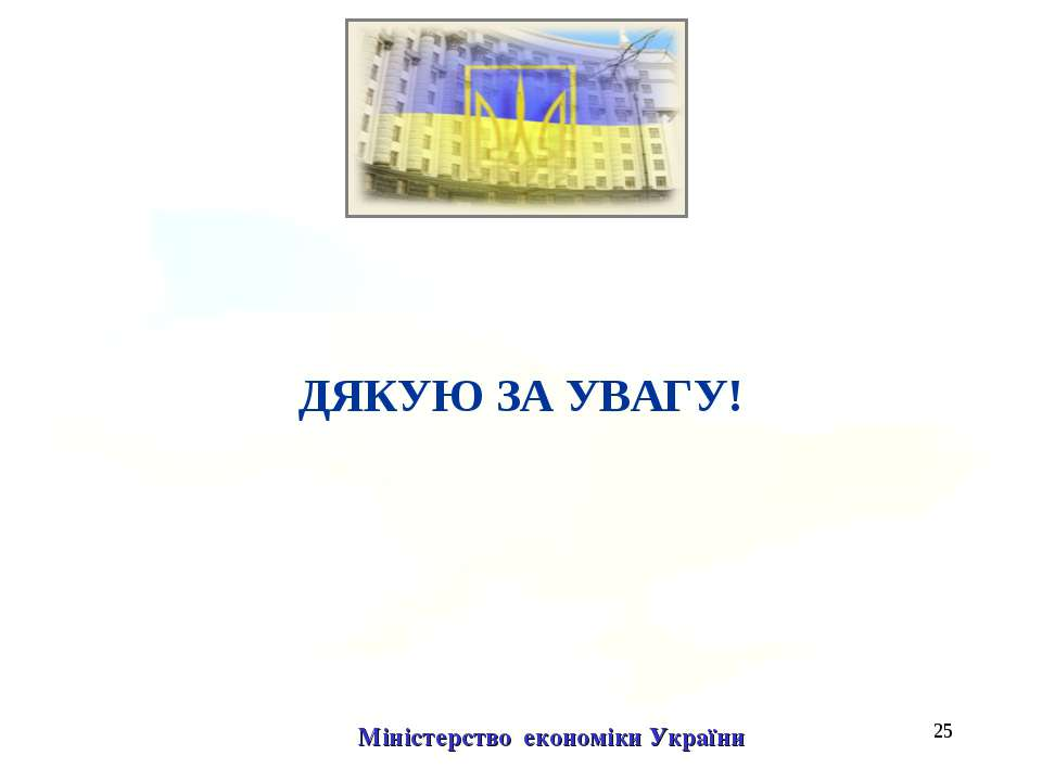 * ДЯКУЮ ЗА УВАГУ! Міністерство економіки України