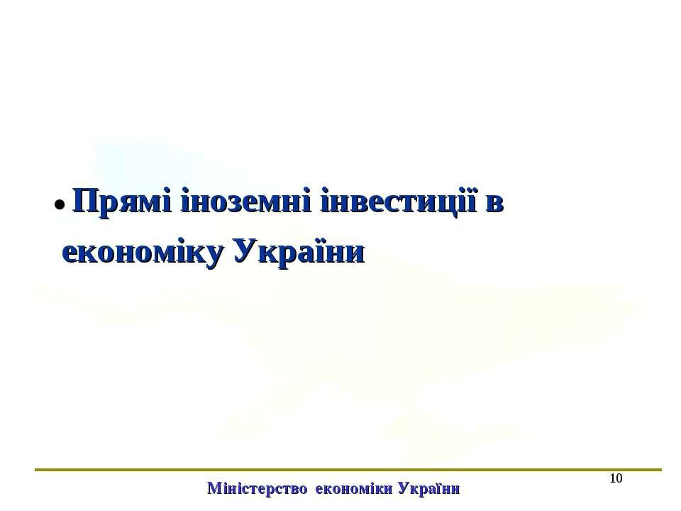 * ● Прямі іноземні інвестиції в економіку України Міністерство економіки України