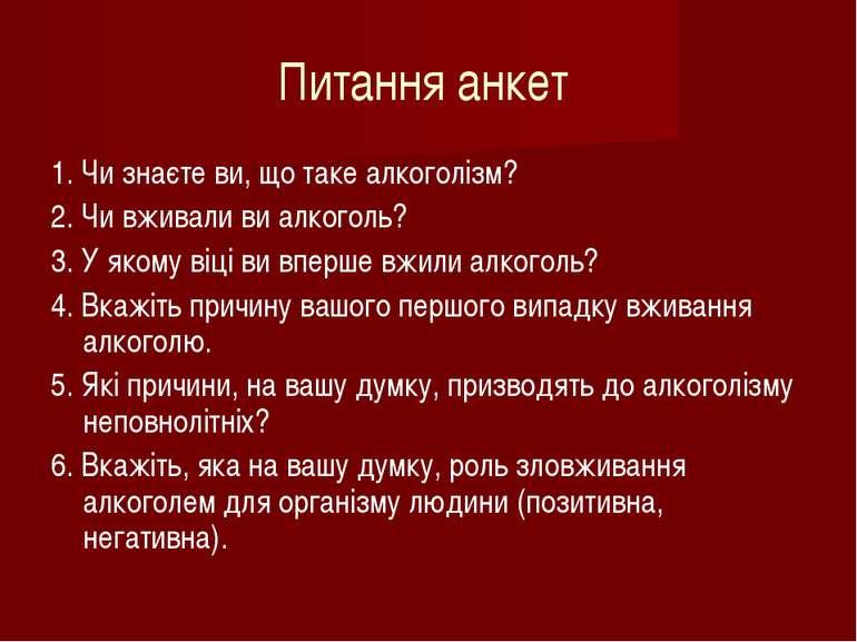 Питання анкет 1. Чи знаєте ви, що таке алкоголізм? 2. Чи вживали ви алкоголь?...