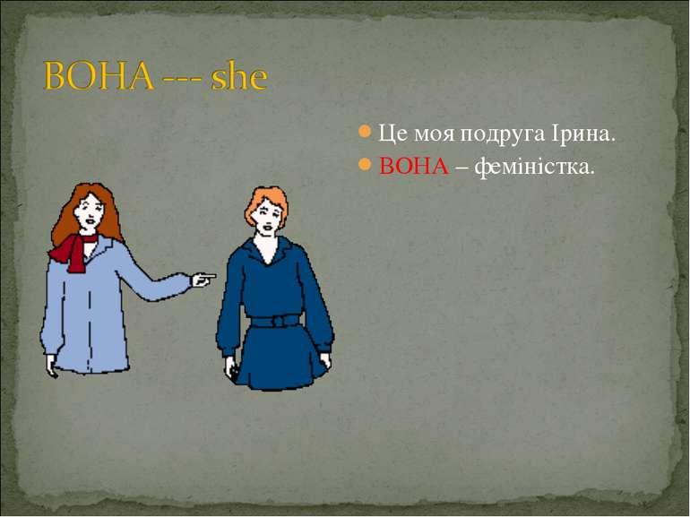 Це моя подруга Ірина. ВОНА – феміністка.