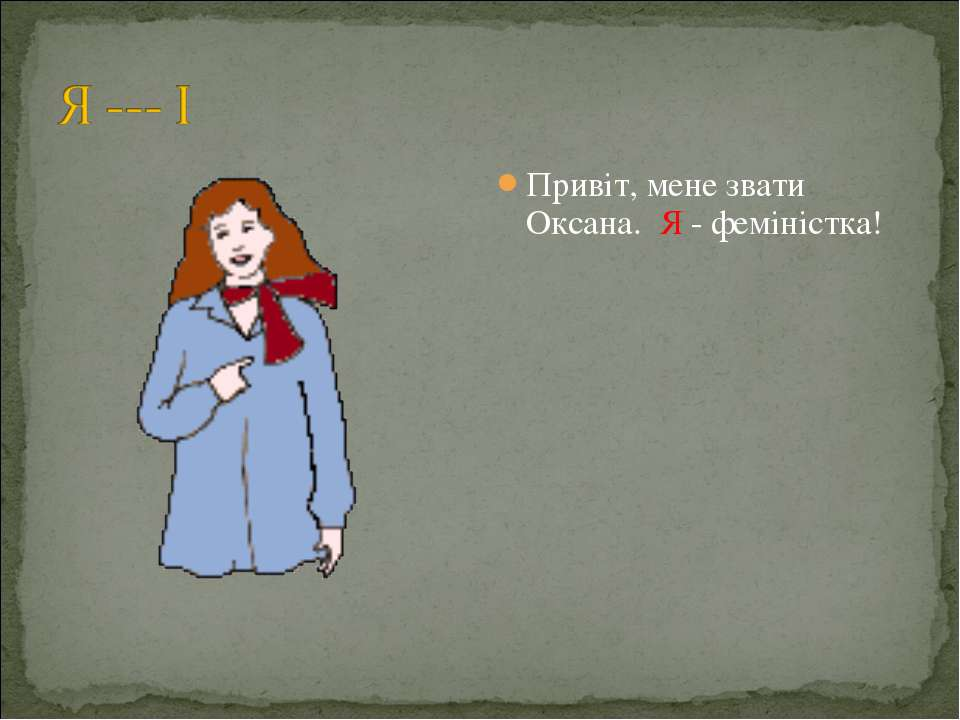 Привіт, мене звати Оксана. Я - феміністка!