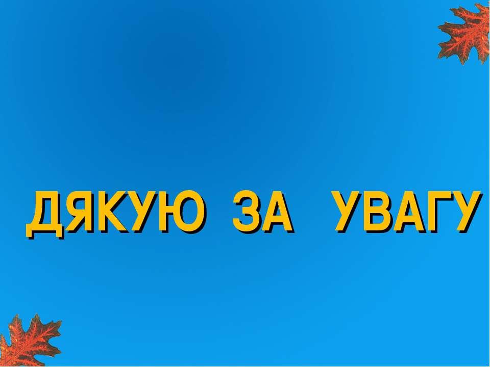 Петриняк В.В. ДЯКУЮ ЗА УВАГУ