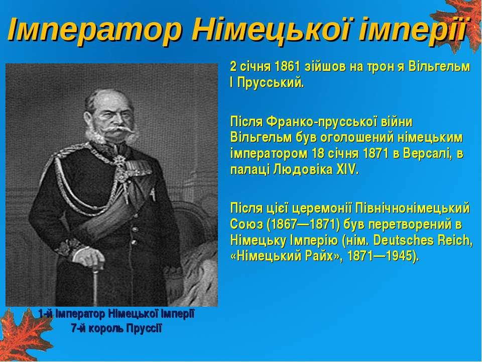 Імператор Німецької імперії 2 січня 1861 зійшов на трон я Вільгельм I Прусськ...