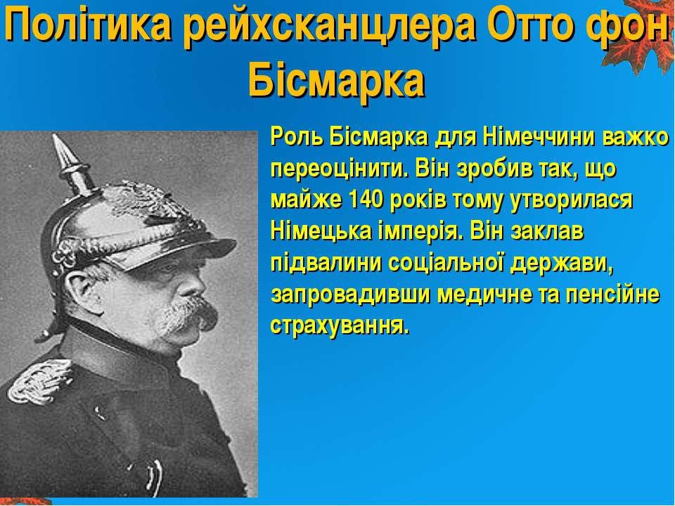Політика рейхсканцлера Отто фон Бісмарка Роль Бісмарка для Німеччини важко пе...