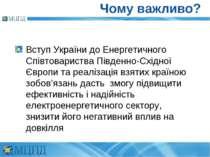 Чому важливо? Вступ України до Енергетичного Співтовариства Південно-Східної ...