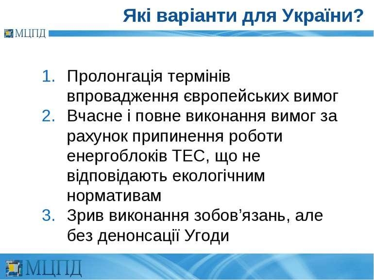 Які варіанти для України? Пролонгація термінів впровадження європейських вимо...
