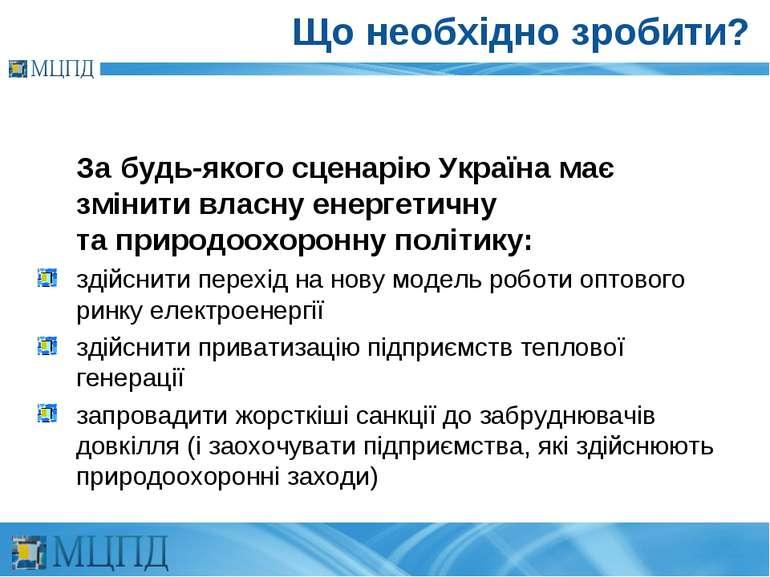 Що необхідно зробити? За будь-якого сценарію Україна має змінити власну енерг...
