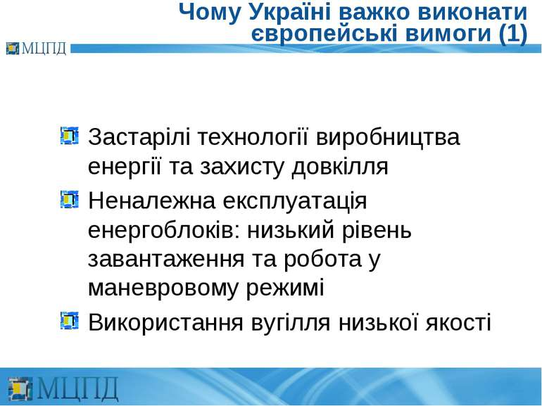 Чому Україні важко виконати європейські вимоги (1) Застарілі технології вироб...