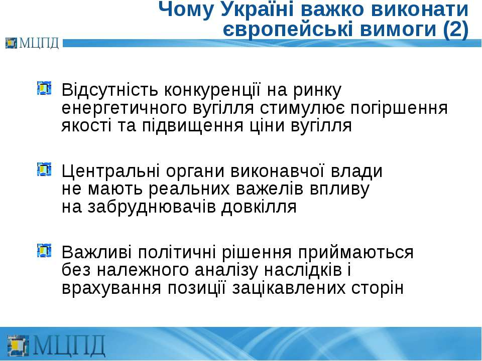 Чому Україні важко виконати європейські вимоги (2) Відсутність конкуренції на...