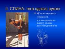 ІІ. СПИНА: тяга однією рукою М'язова механіка Працюють м'язи середнього відді...