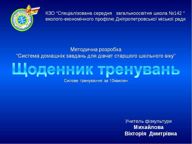 """КЗО """"Спеціалізована середня загальноосвітня школа №142 """" еколого-економічного..."""
