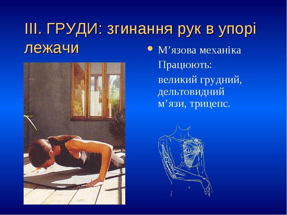 ІІІ. ГРУДИ: згинання рук в упорі лежачи М'язова механіка Працюють: великий гр...