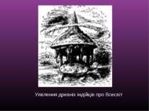 Уявлення древніх індійців про Всесвіт