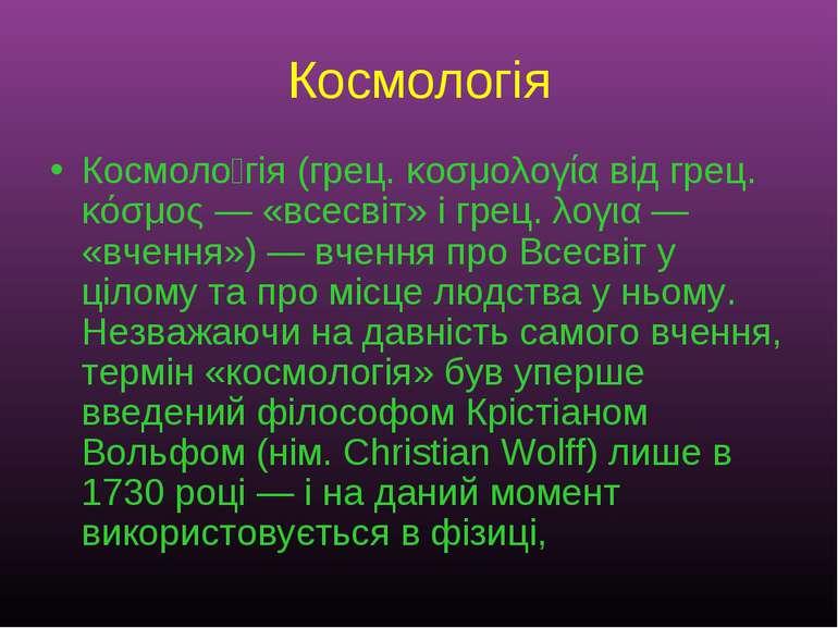 Космологія Космоло гія (грец. κοσμολογία від грец. κόσμος — «всесвіт» і грец....