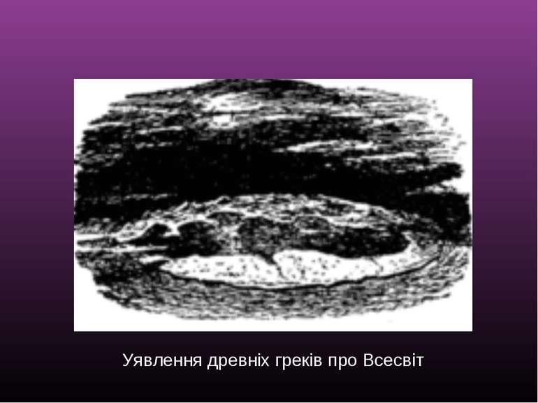 Уявлення древніх греків про Всесвіт