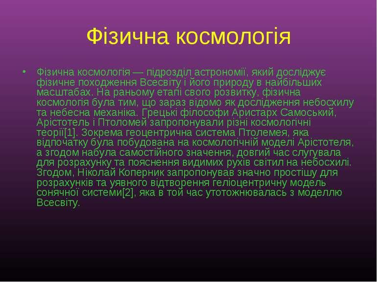 Фізична космологія Фізична космологія — підрозділ астрономії, який досліджує ...