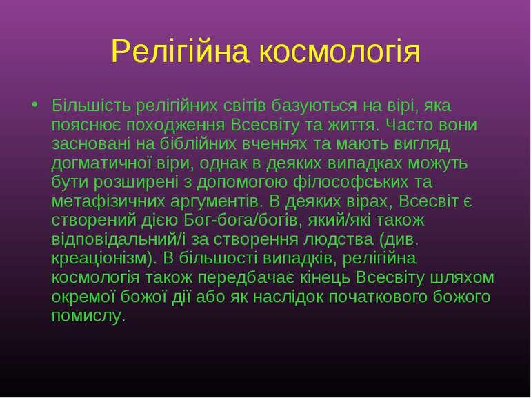 Релігійна космологія Більшість релігійних світів базуються на вірі, яка поясн...