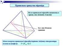 Кут між бічними гранями Бічна поверхня правильної піраміди дорівнює добутку п...