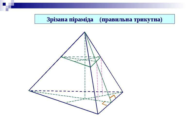 Зрізана піраміда (правильна трикутна)