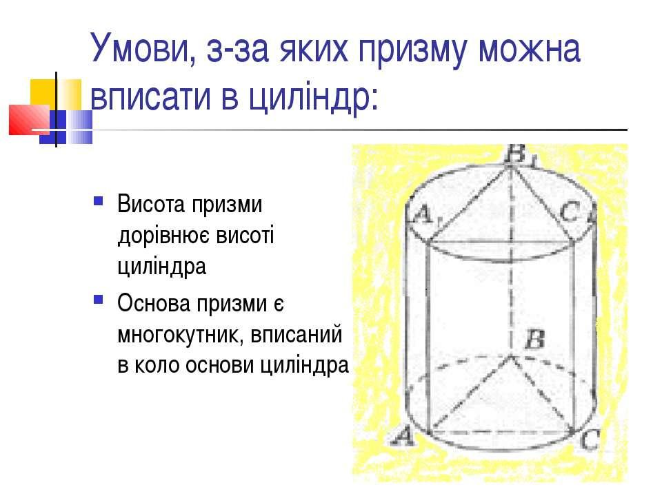Умови, з-за яких призму можна вписати в циліндр: Висота призми дорівнює висот...