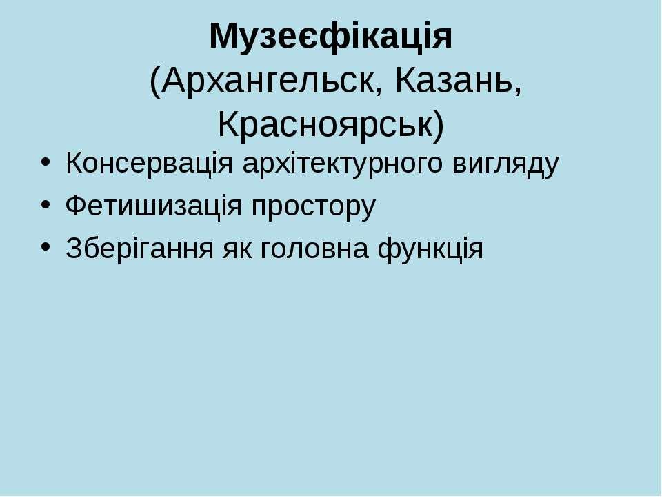 Музеєфікація (Архангельск, Казань, Красноярськ) Консервація архітектурного ви...