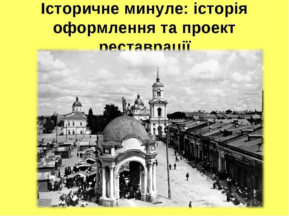 Історичне минуле: історія оформлення та проект реставрації