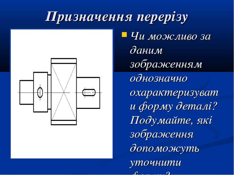 Призначення перерізу Чи можливо за даним зображенням однозначно охарактеризув...