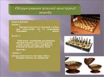 Моделі аналоги Зразок 1 Використовується в шахових клубах, при навчальній грі...