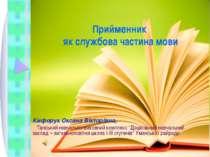 Прийменник як службова частина мови Кифорук Оксана Вікторівна, Танський навча...