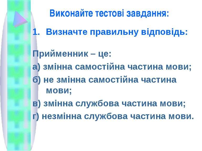 Виконайте тестові завдання: Визначте правильну відповідь: Прийменник – це: а)...