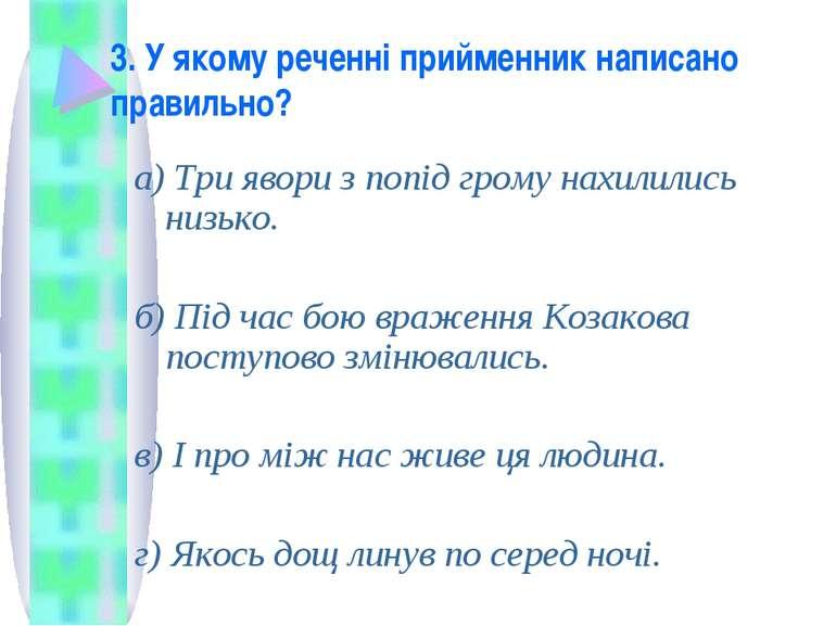 3. У якому реченні прийменник написано правильно? а) Три явори з попід грому ...