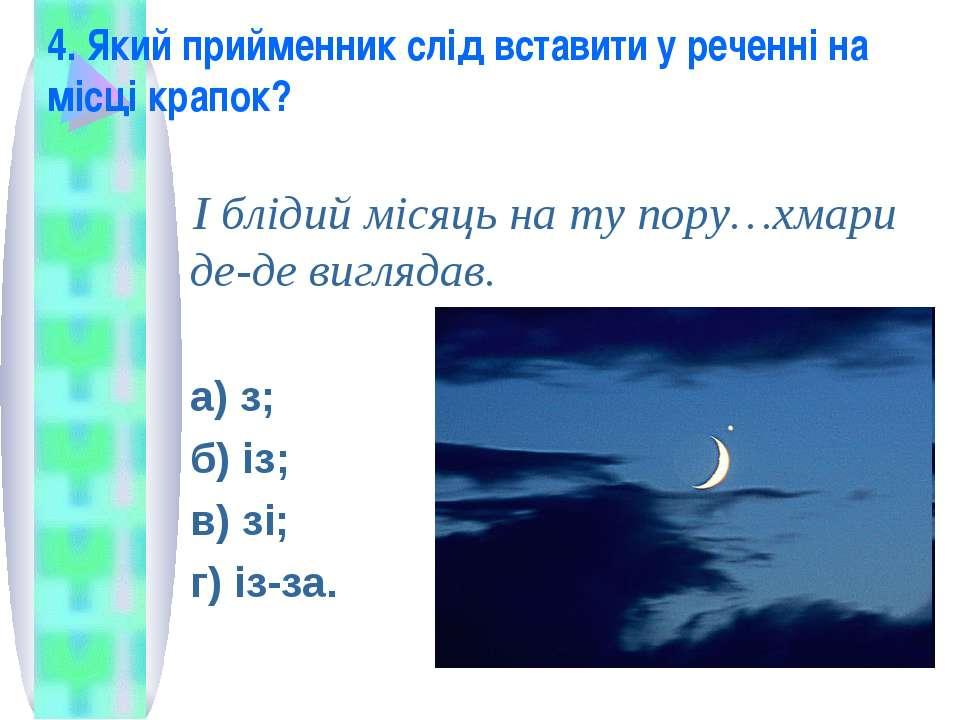 4. Який прийменник слід вставити у реченні на місці крапок? І блідий місяць н...