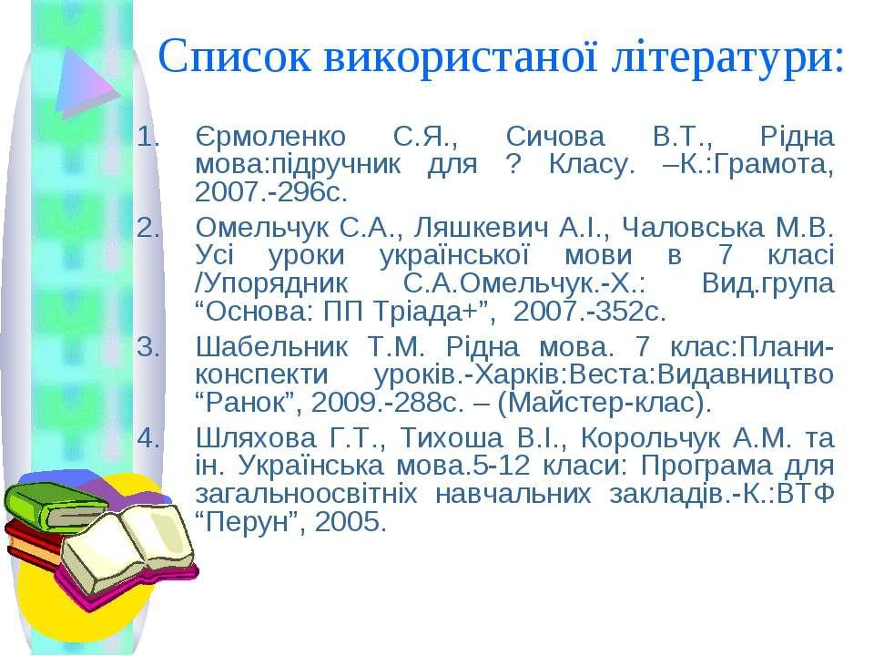 Список використаної літератури: Єрмоленко С.Я., Сичова В.Т., Рідна мова:підру...