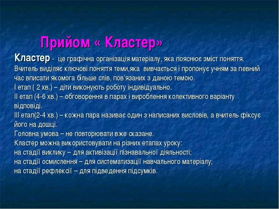 Прийом « Кластер» Кластер - це графічна організація матеріалу, яка пояснює зм...