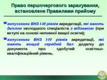 Право першочергового зарахування, встановлене Правилами прийому випускники ВН...