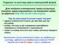 Подання та розгляд заяв в електронній формі Для подання електронної заяви вст...
