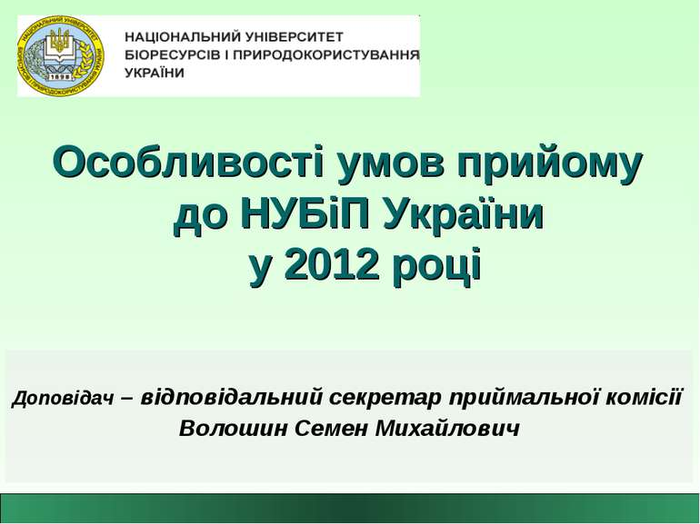 Особливості умов прийому до НУБіП України у 2012 році Доповідач – відповідаль...