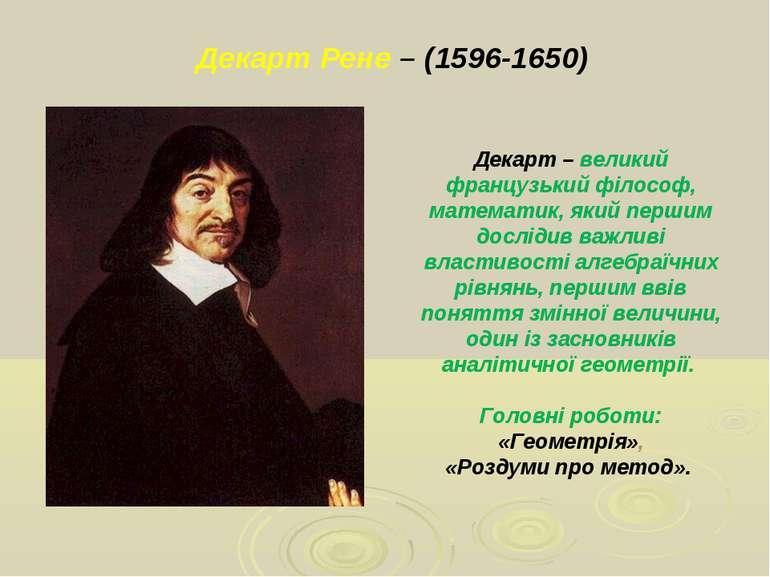 Декарт – великий французький філософ, математик, який першим дослідив важливі...