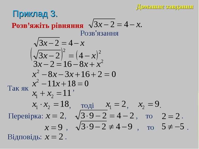 Домашнє завдання Приклад 3.