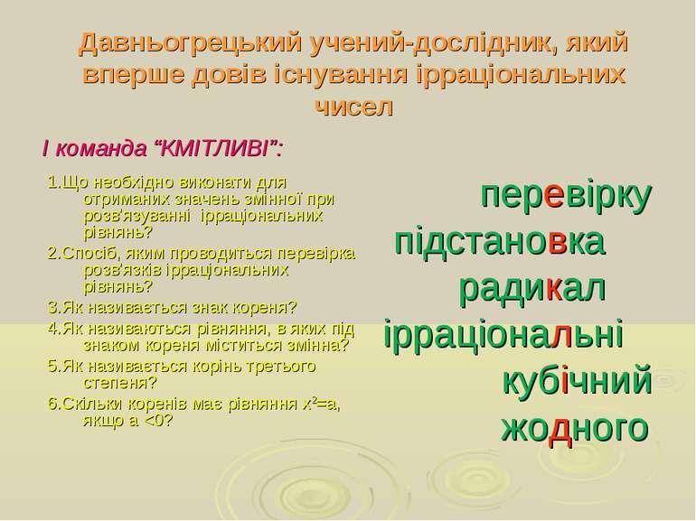 Давньогрецький учений-дослідник, який вперше довів існування ірраціональних ч...