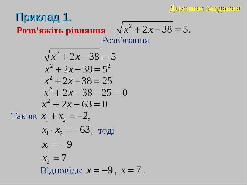 Домашнє завдання Приклад 1.