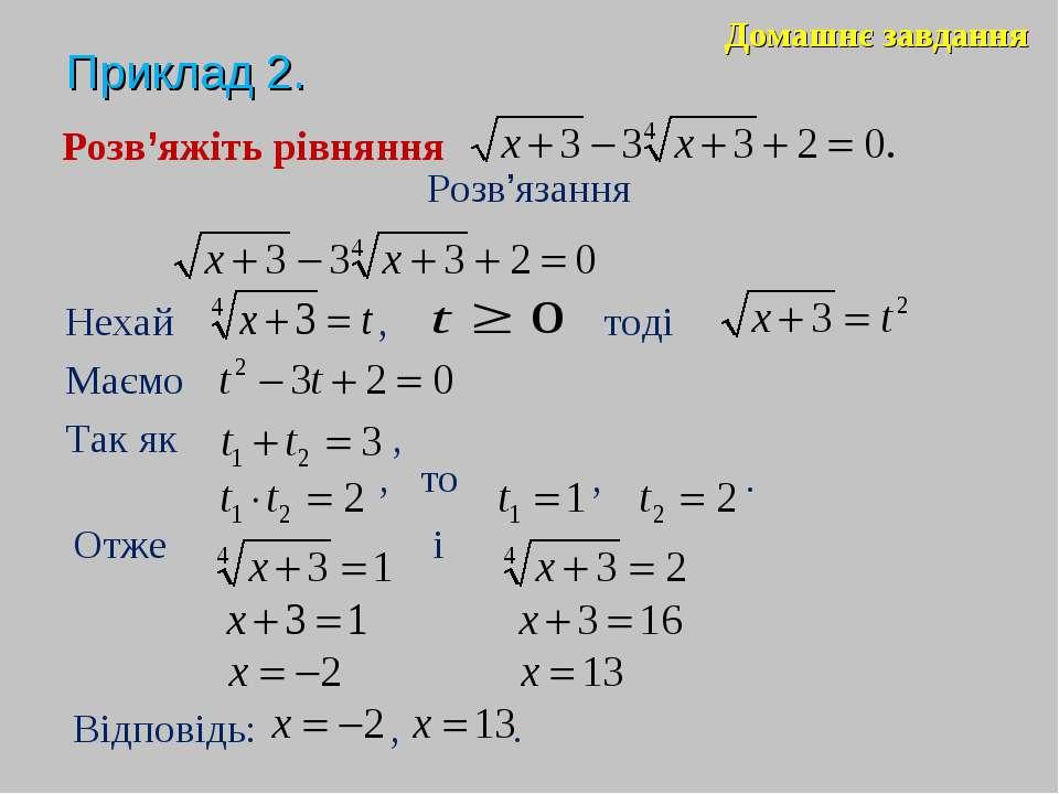 Домашнє завдання Приклад 2.