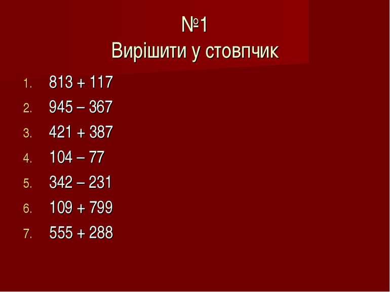 №1 Вирішити у стовпчик 813 + 117 945 – 367 421 + 387 104 – 77 342 – 231 109 +...
