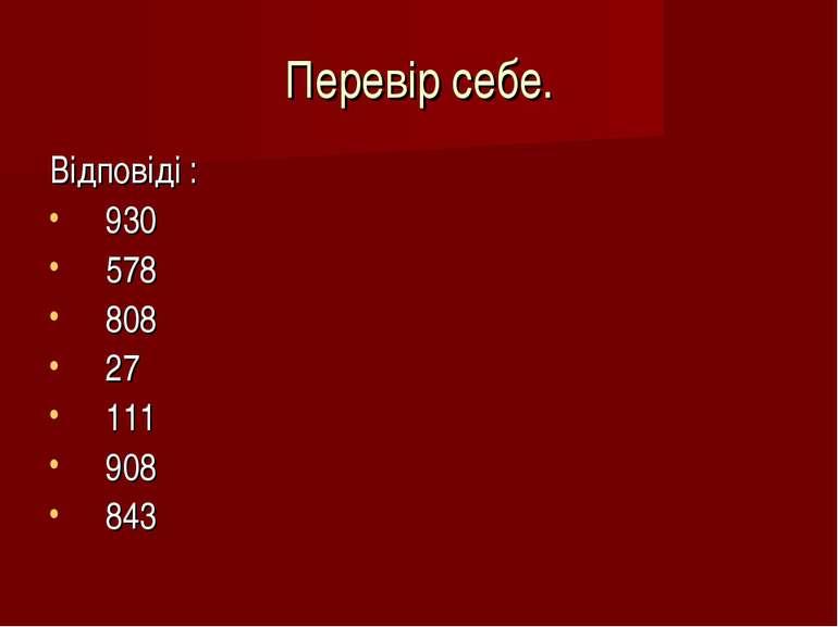Перевір себе. Відповіді : 930 578 808 27 111 908 843