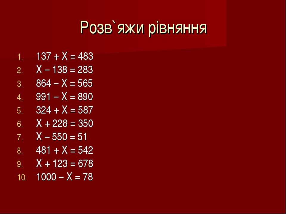 Розв`яжи рівняння 137 + X = 483 X – 138 = 283 864 – X = 565 991 – X = 890 324...
