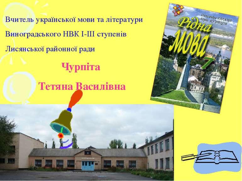 Вчитель української мови та літератури Виноградського НВК І-ІІІ ступенів Лися...