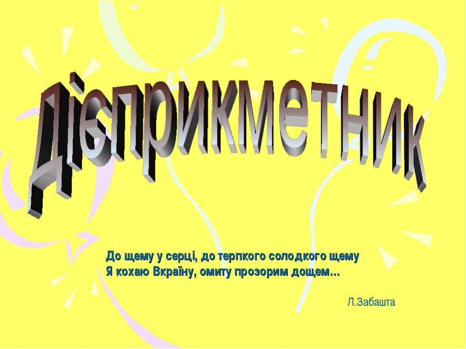 До щему у серці, до терпкого солодкого щему Я кохаю Вкраїну, омиту прозорим д...